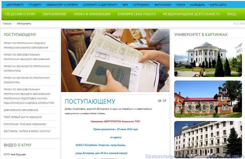 "КГМУ официальный сайт - Вкладка ""Абитуриенту"""
