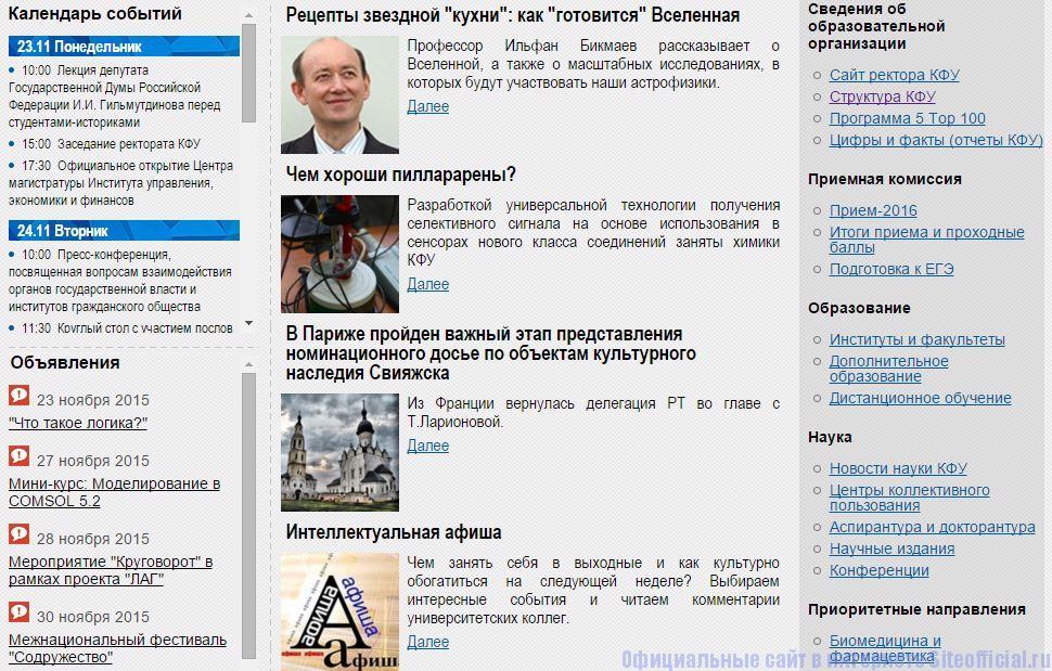 """КФУ официальный сайт - Вкладка """"Главная"""""""