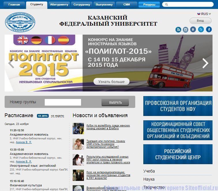 """КФУ официальный сайт - Вкладка """"Студенту"""""""