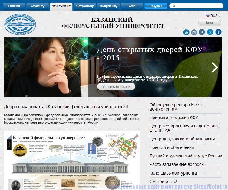 "КФУ официальный сайт - Вкладка ""Абитуриенту"""