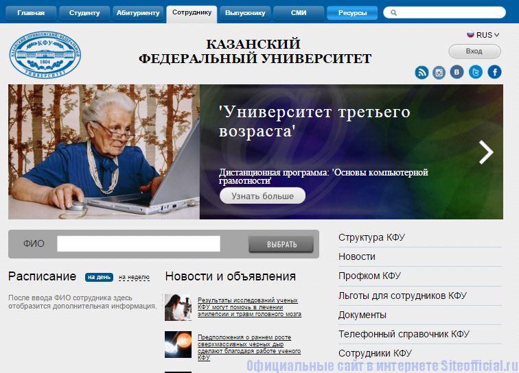 """КФУ официальный сайт - Вкладка """"Сотруднику"""""""