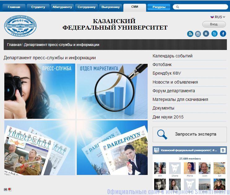 """КФУ официальный сайт - Вкладка """"СМИ"""""""
