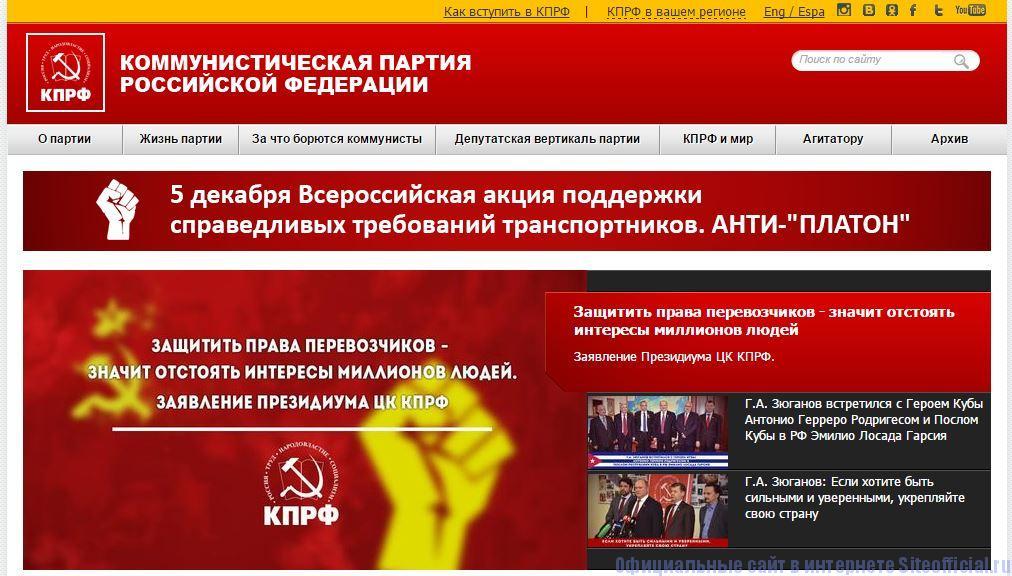 Официальный сайт КПРФ - Главная страница