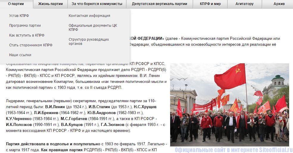"""Официальный сайт КПРФ - Вкладка """"О партии"""""""