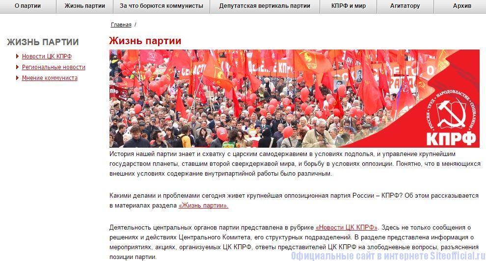 """Официальный сайт КПРФ - Вкладка """"Жизнь партии"""""""