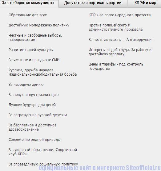 """Официальный сайт КПРФ - Вкладка """"За что борются коммунисты"""""""