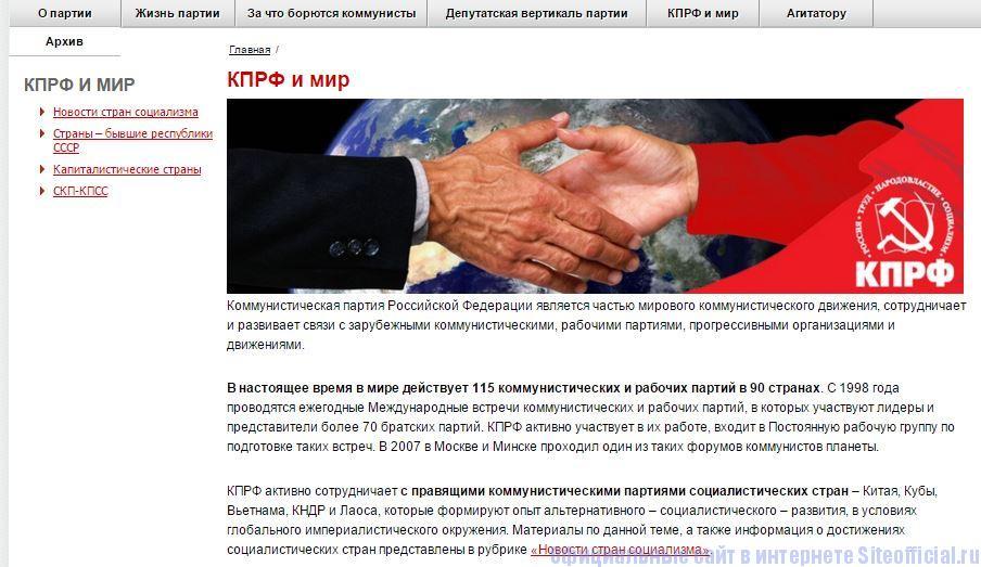 """Официальный сайт КПРФ - Вкладка """"КПРФ и мир"""""""
