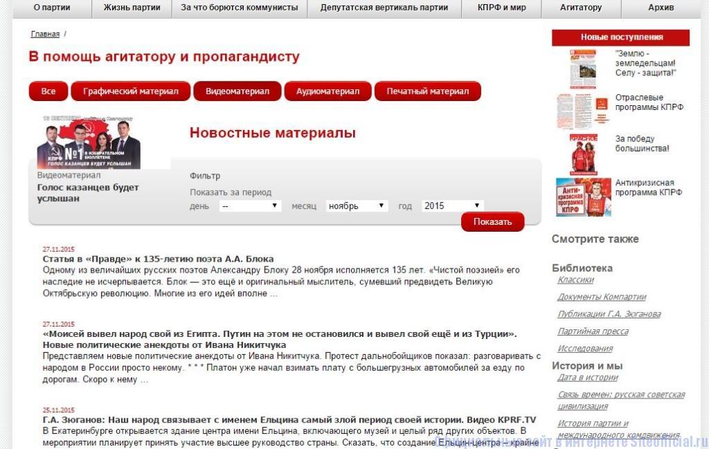 """Официальный сайт КПРФ - Вкладка """"Агитатору"""""""