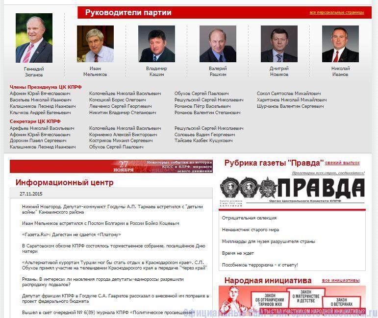 Официальный сайт КПРФ - Вкладки