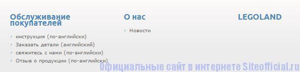 Лего интернет магазин официальный сайт - Вкладки