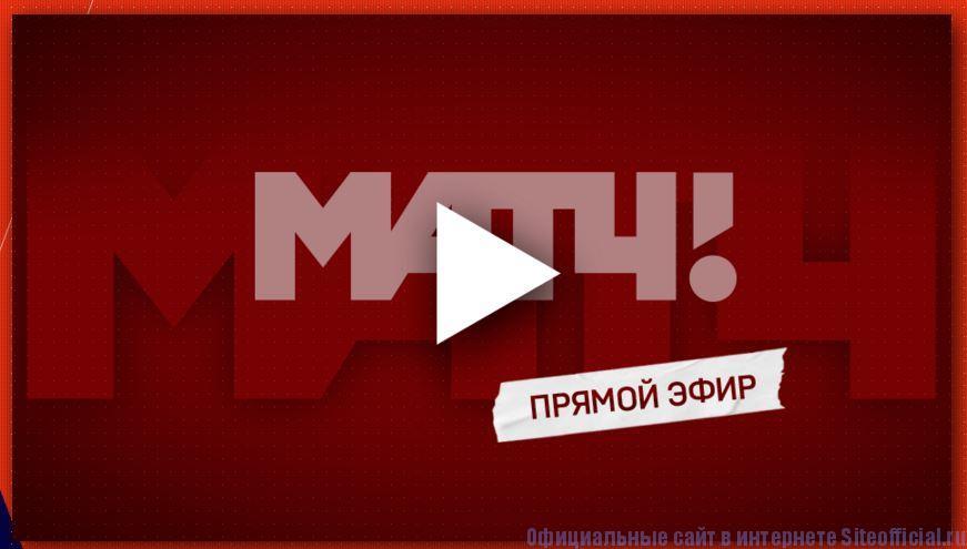 Матч ТВ официальный сайт - Прямой эфир