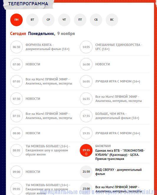 Матч ТВ официальный сайт - Телепрограма