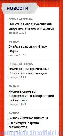 Матч ТВ официальный сайт - Новости