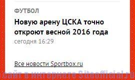 Матч ТВ официальный сайт - Вкладка