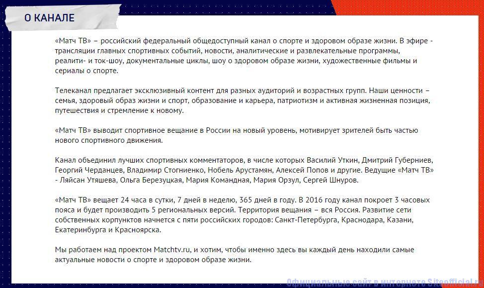 Матч ТВ официальный сайт - Общая информация