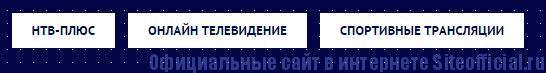 Матч ТВ официальный сайт - Вкладки