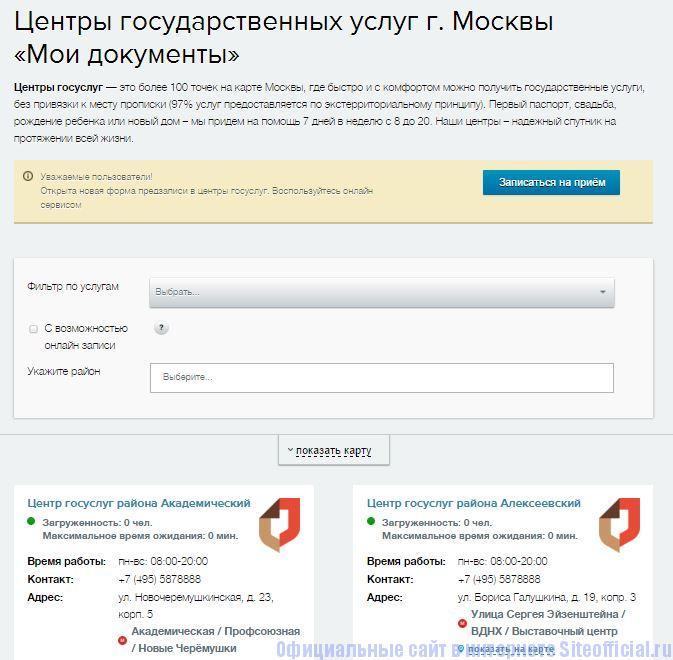 МФЦ Москва официальный сайт - Центры госуслуг г.Москвы