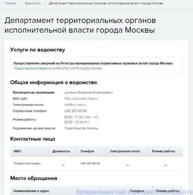 МФЦ Москва официальный сайт - Информация о ведомстве