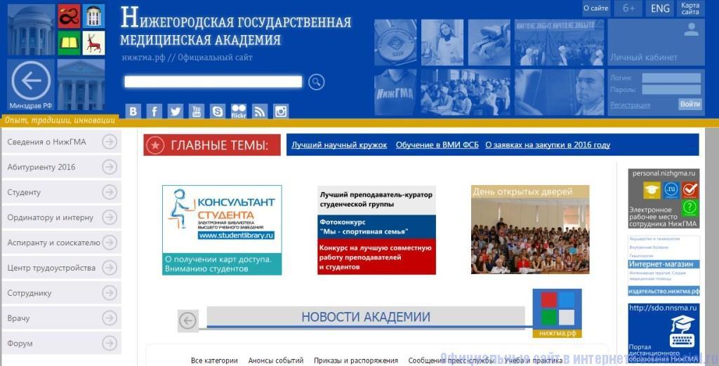 Официальный сайт НижГМА - Главная страница