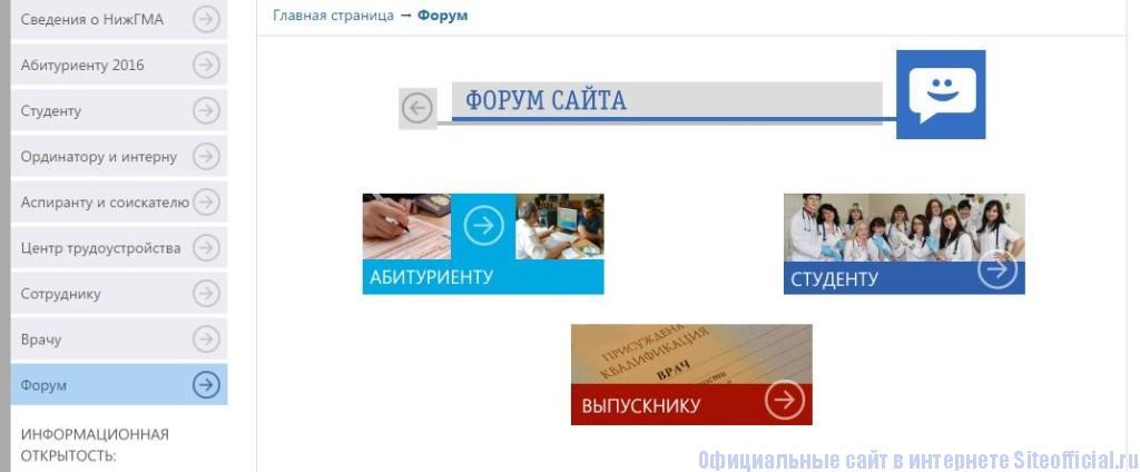 """Официальный сайт НижГМА - Вкладка """"Форум"""""""