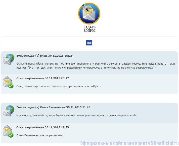Официальный сайт НижГМА - Вопросы и ответы