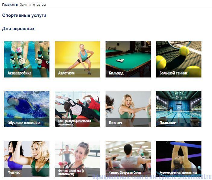 """Олимпийский официальный сайт - Вкладка """"Спортивные услуги"""""""