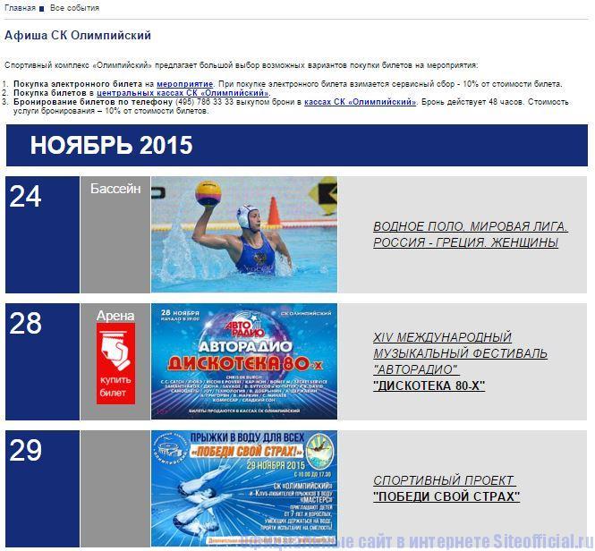 """Олимпийский официальный сайт - Вкладка """"Афиша и билеты"""""""
