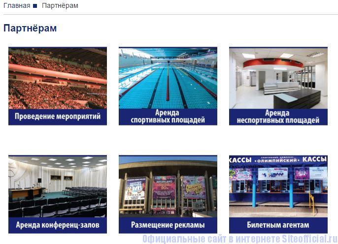 """Олимпийский официальный сайт - Вкладка """"Партнёрам"""""""