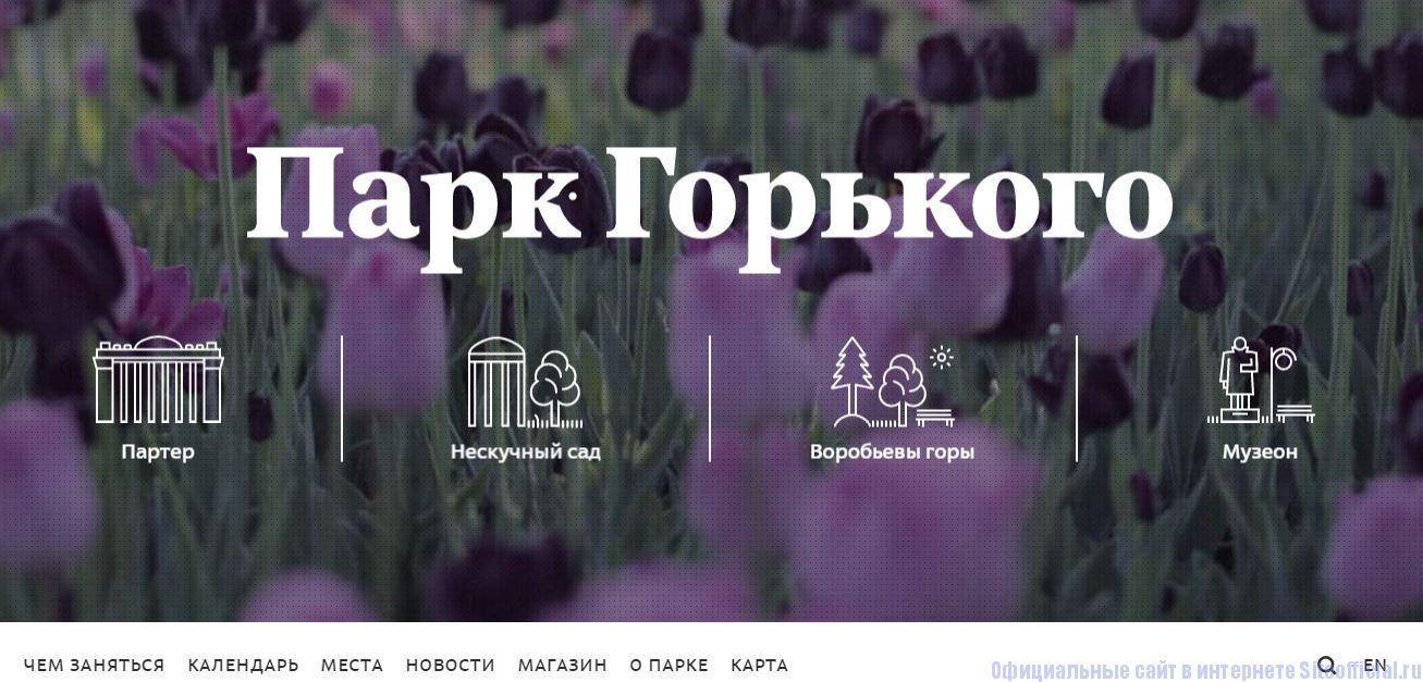 Парк Горького официальный сайт - Главная страница