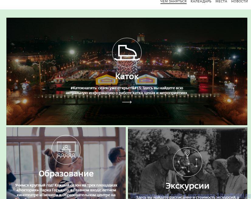"""Парк Горького официальный сайт - Вкладка """"Чем заняться"""""""
