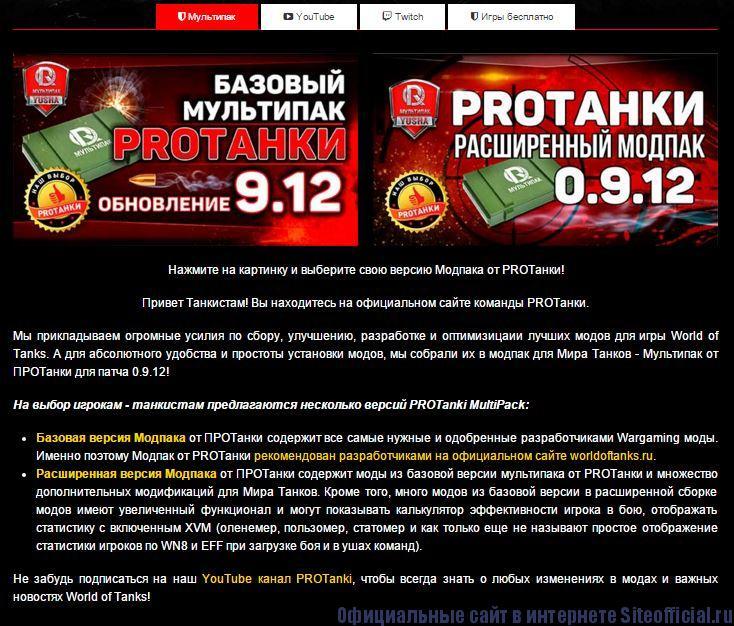 """Про танки официальный сайт - Вкладка """"Скачать"""""""