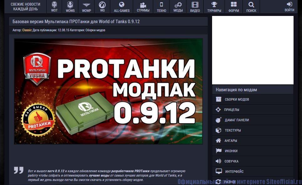 """Про танки официальный сайт - Вкладка """"Зеркало"""""""