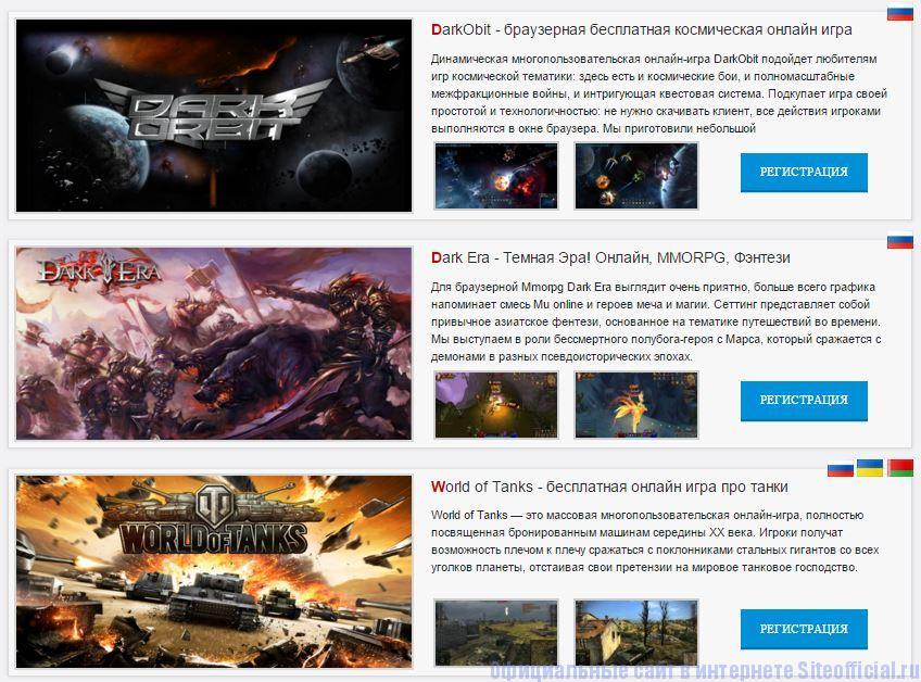 Про танки официальный сайт - Список игр