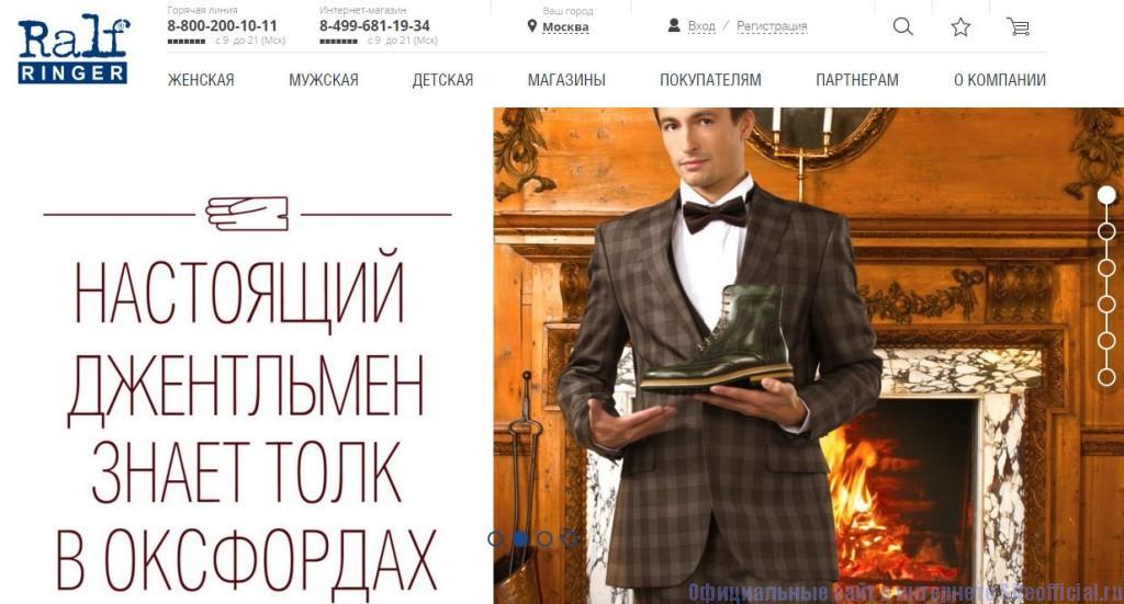 Ральф Рингер официальный сайт каталог - Главная страница