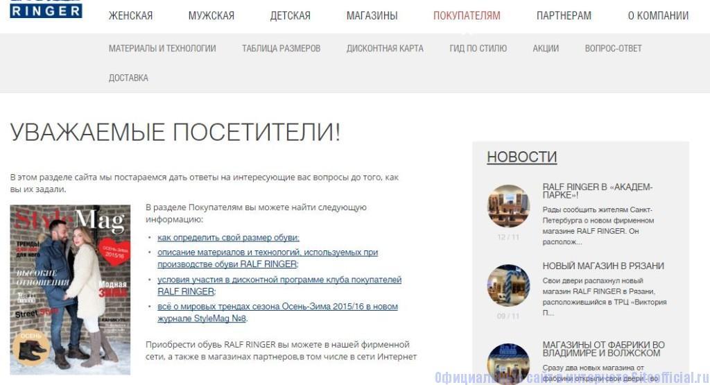"""Ральф Рингер официальный сайт каталог - Вкладка """"Покупателям"""""""