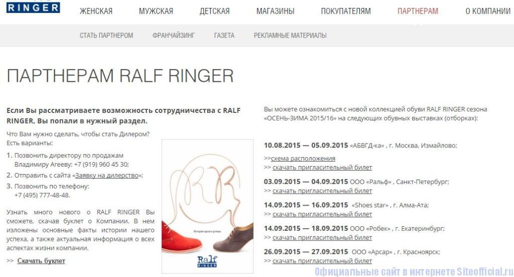 """Ральф Рингер официальный сайт каталог - Вкладка """"Партнёрам"""""""