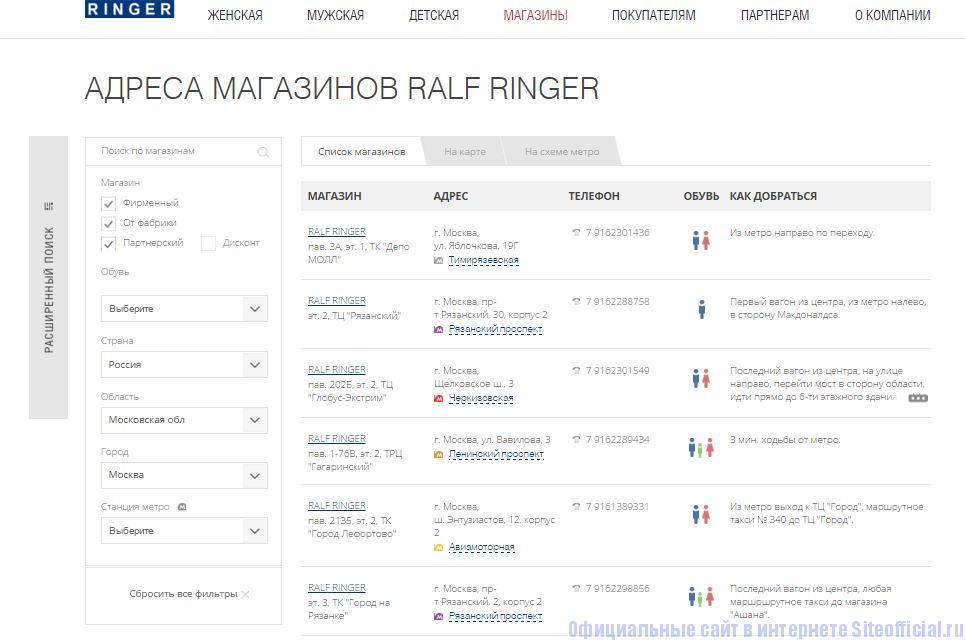 """Ральф Рингер официальный сайт каталог - Вкладка """"Магазины"""""""