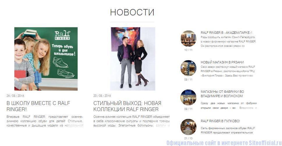 Ральф Рингер официальный сайт каталог - Новости