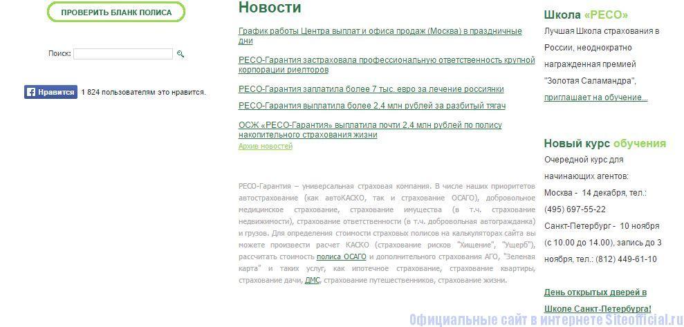 Ресо Гарантия официальный сайт - Вкладки