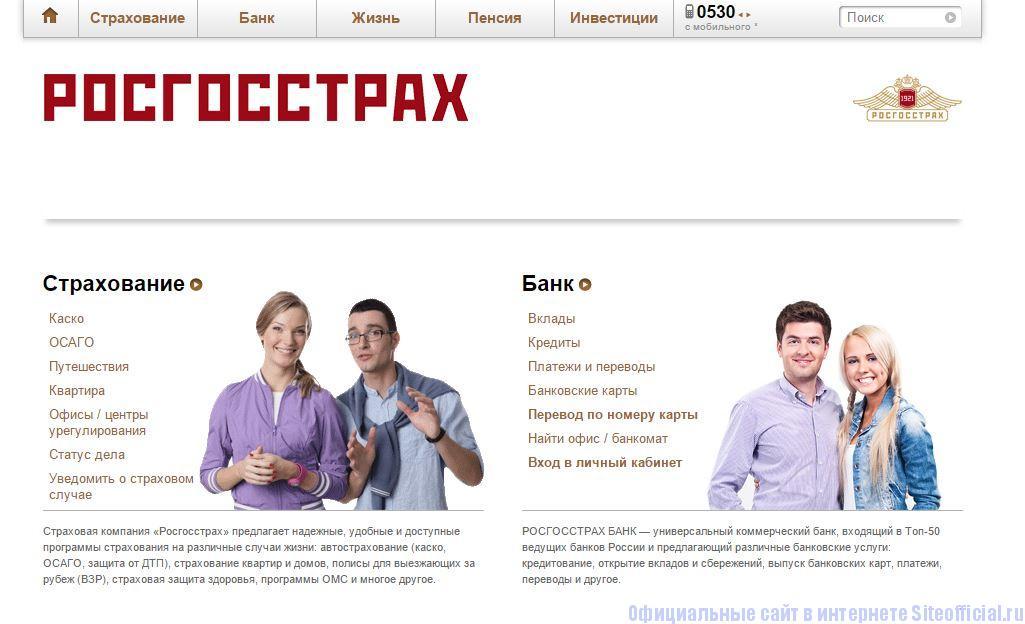 Росгосстрах официальный сайт - Главная страница