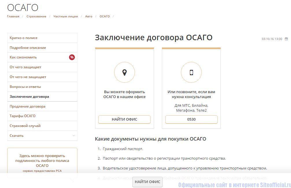 Заключение договора онлайн ОСАГО на официальном сайте Росгосстрах