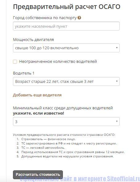 Предварительный расчёт онлайн ОСАГО на официальном сайте Росгосстрах