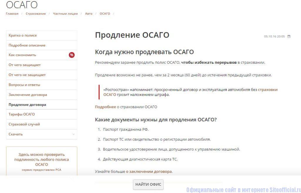 Продление договора онлайн ОСАГО на официальном сайте Росгосстрах