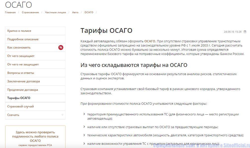 Тарифы ОСАГО на официальном сайте Росгосстрах