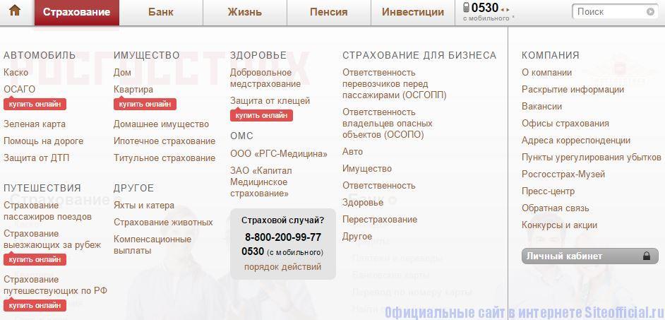 """Росгосстрах официальный сайт - Вкладка """"Страхование"""""""