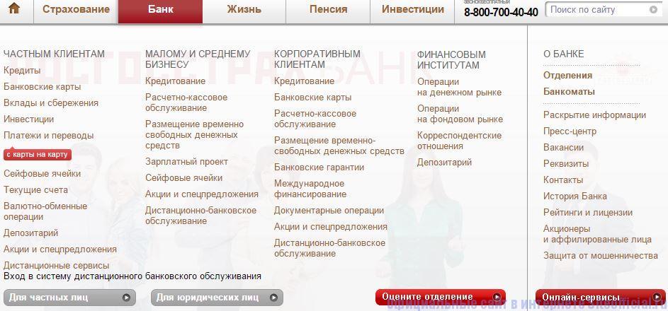 """Росгосстрах официальный сайт - Вкладка """"Банк"""""""