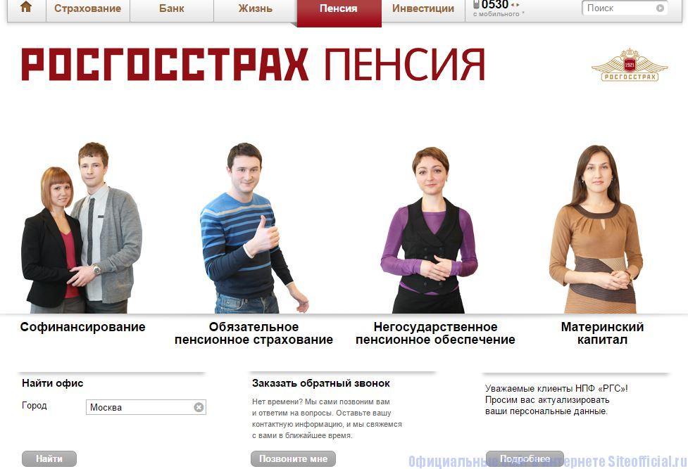 """Росгосстрах официальный сайт - Вкладка """"Жизнь"""""""
