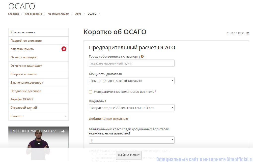 ОСАГО на официальном сайте Росгосстрах