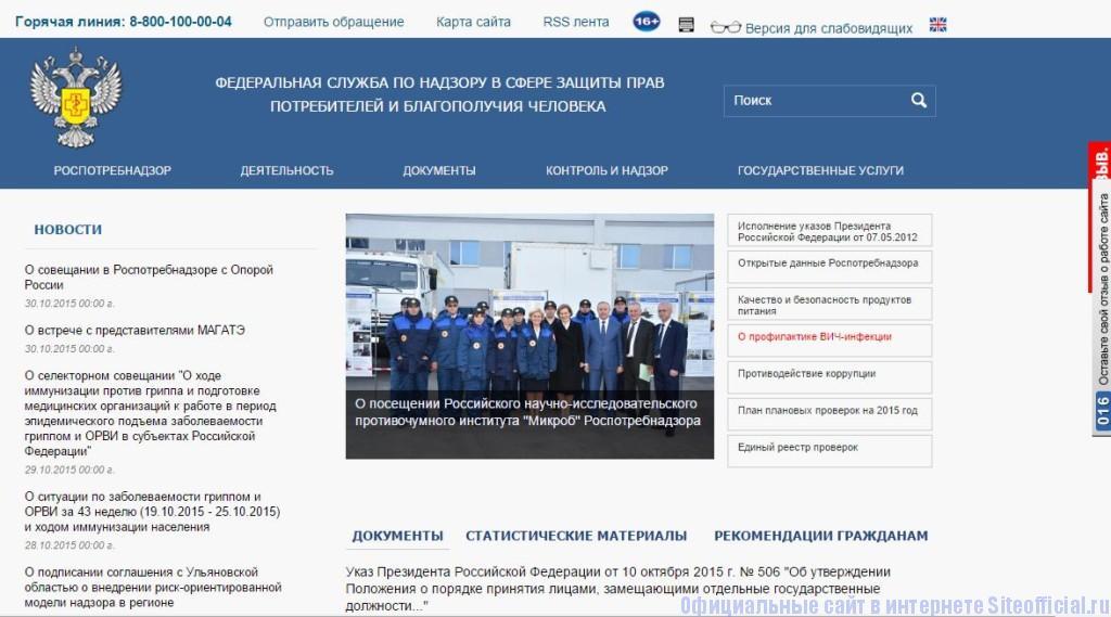 Роспотребнадзор официальный сайт - Главная страница