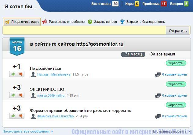 Роспотребнадзор официальный сайт - Форма обратной связи